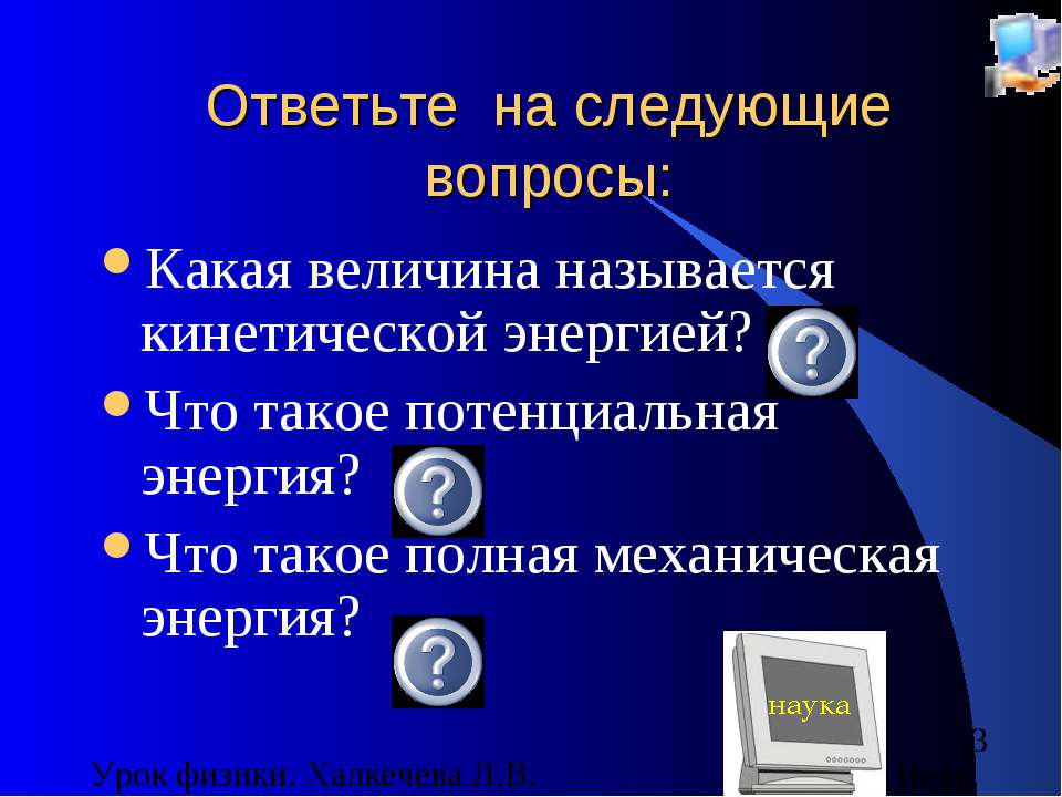 Ответьте на следующие вопросы: Какая величина называется кинетической энергие...