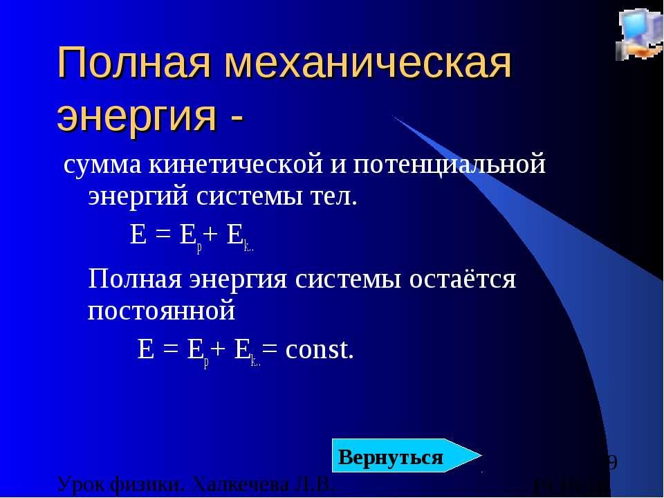 Полная механическая энергия - сумма кинетической и потенциальной энергий сист...