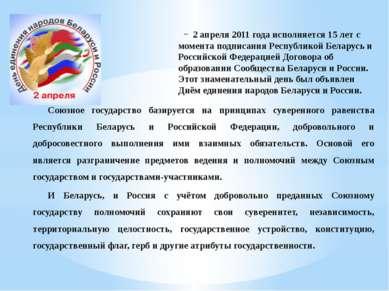 2 апреля 2011 года исполняется 15 лет с момента подписания Республикой Белару...