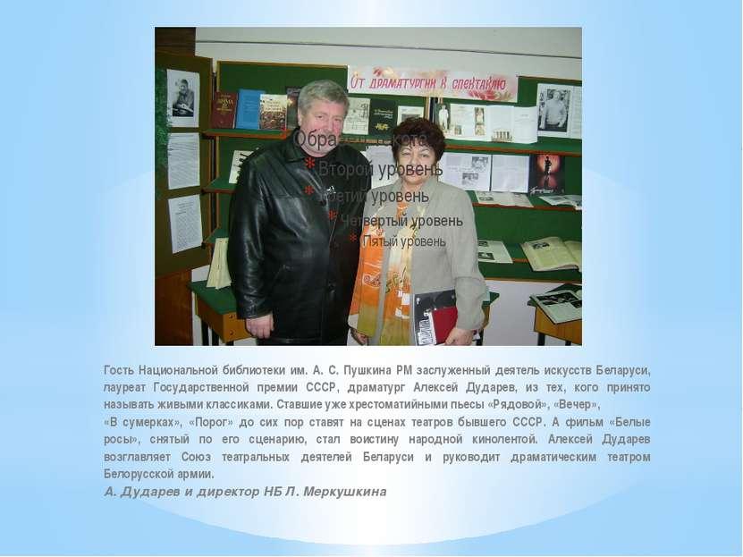 Гость Национальной библиотеки им. А. С. Пушкина РМ заслуженный деятель искусс...