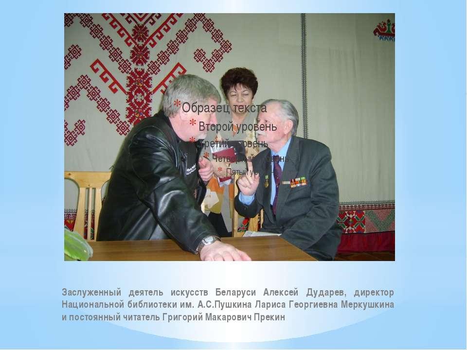 Заслуженный деятель искусств Беларуси Алексей Дударев, директор Национальной ...