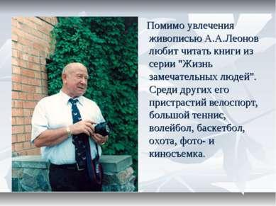 """Помимо увлечения живописью А.А.Леонов любит читать книги из серии """"Жизнь заме..."""