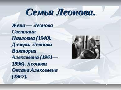 Семья Леонова. Жена— Леонова Светлана Павловна (1940). Дочери: Леонова Викто...