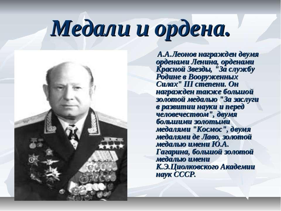 Медали и ордена. А.А.Леонов награжден двумя орденами Ленина, орденами Красной...