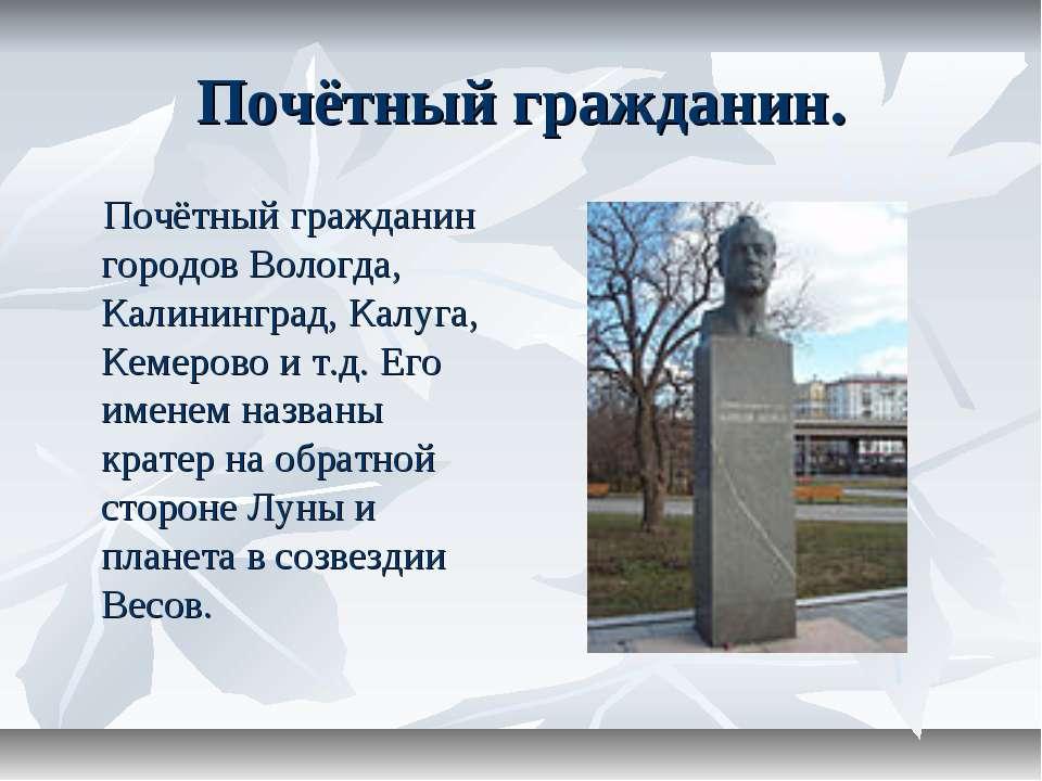 Почётный гражданин. Почётный гражданин городов Вологда, Калининград, Калуга, ...