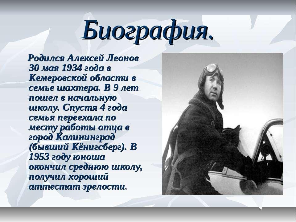 Биография. Родился Алексей Леонов 30 мая 1934 года в Кемеровской области в се...