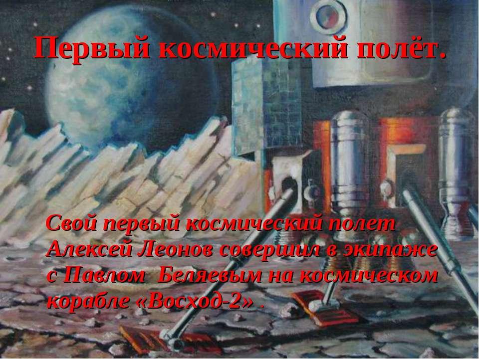 Первый космический полёт. Свой первый космический полет Алексей Леонов соверш...