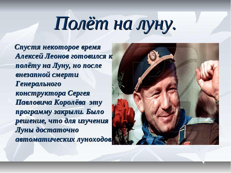 Полёт на луну. Спустя некоторое время Алексей Леонов готовился к полёту на Лу...
