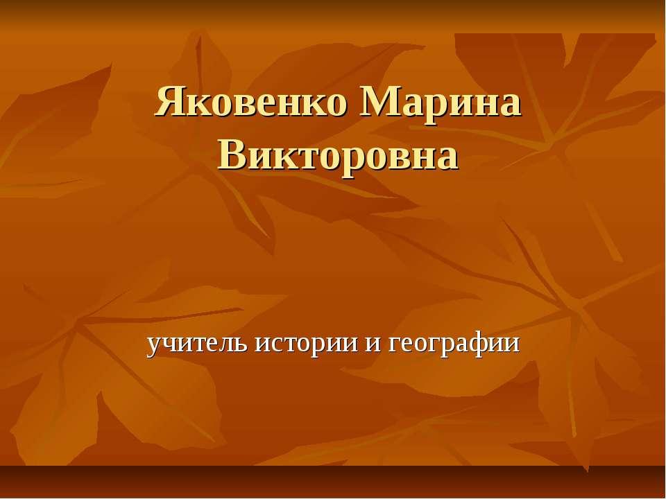 Яковенко Марина Викторовна учитель истории и географии