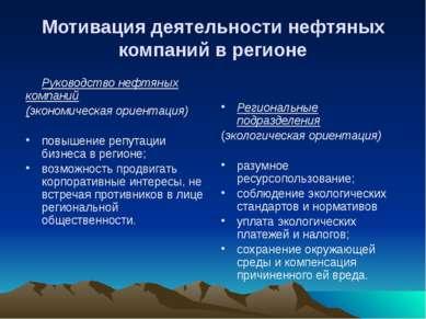 Мотивация деятельности нефтяных компаний в регионе Руководство нефтяных компа...