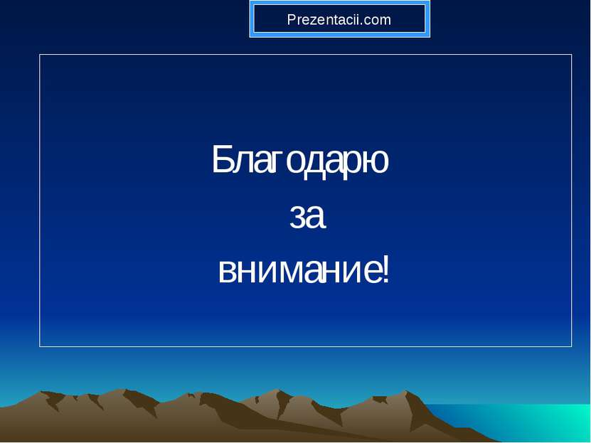 Благодарю за внимание! Prezentacii.com