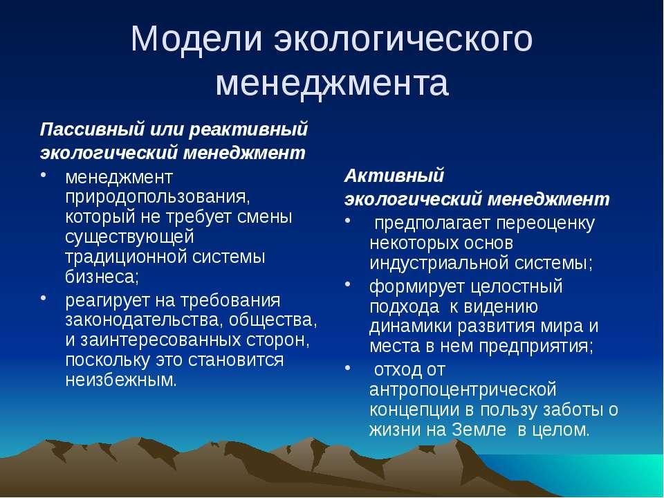 Модели экологического менеджмента Пассивный или реактивный экологический мене...