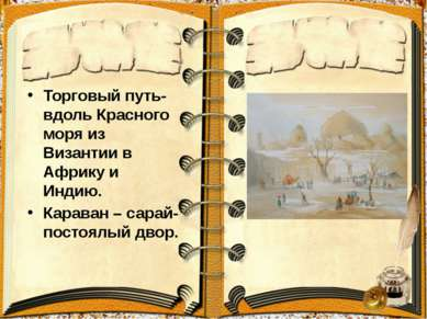 Торговый путь- вдоль Красного моря из Византии в Африку и Индию. Караван – са...