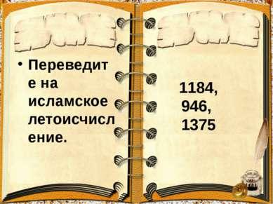 1184, 946, 1375 Переведите на исламское летоисчисление.