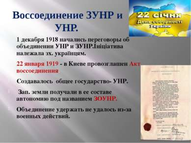 Воссоединение ЗУНР и УНР. 1 декабря 1918 начались переговоры об объединении У...