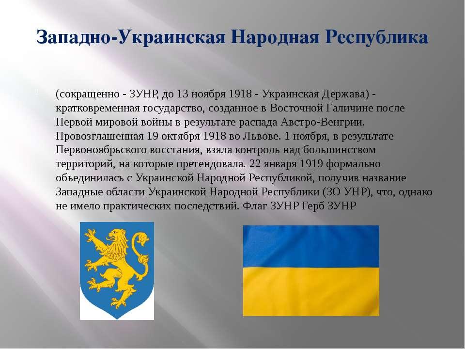 Западно-Украинская Народная Республика (сокращенно - ЗУНР, до 13 ноября 1918 ...