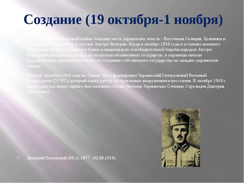 Создание (19 октября-1 ноября) Накануне Первой мировой войны большая часть ук...