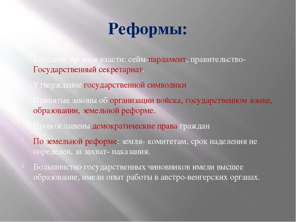 Реформы: Создание органов власти: сейм-парламент, правительство- Государствен...