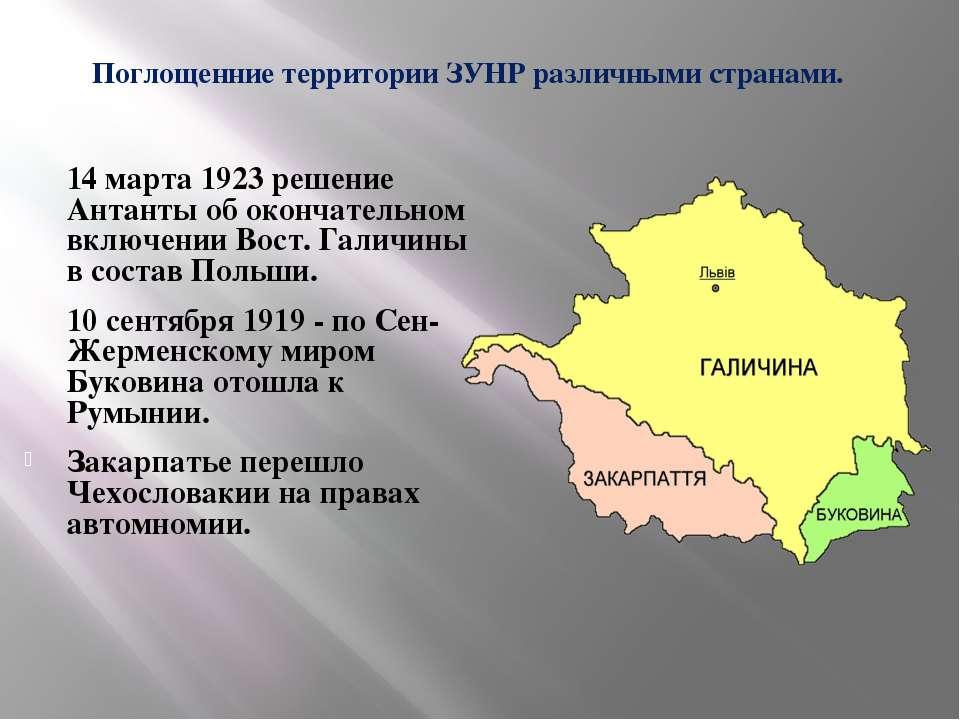 Поглощенние территории ЗУНР различными странами. 14 марта 1923 решение Антант...
