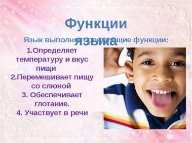 Функции языка Язык выполняет следующие функции: 1.Определяет температуру и вк...
