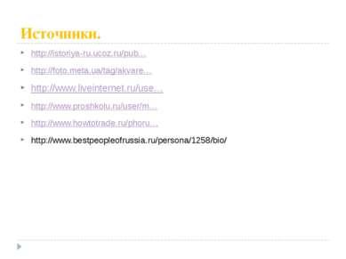 Источники. http://istoriya-ru.ucoz.ru/pub… http://foto.meta.ua/tag/akvare… ...