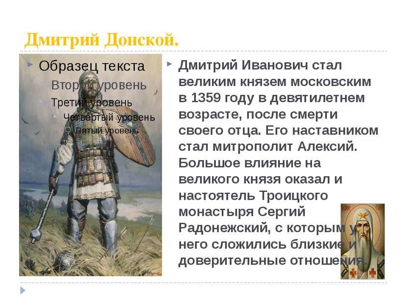Дмитрий Донской. Дмитрий Иванович стал великим князем московским в 1359 году ...