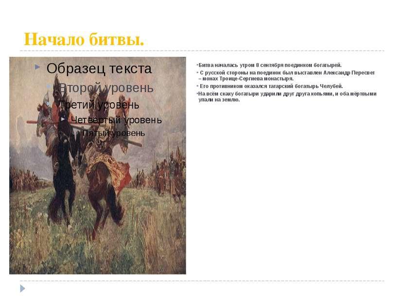 Начало битвы. Битва началась утром 8 сентября поединком богатырей. С русской ...