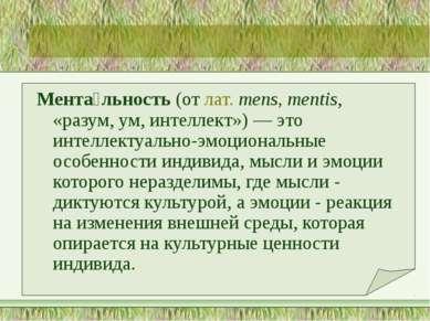 Мента льность (от лат.mens, mentis, «разум, ум, интеллект») — это интеллекту...