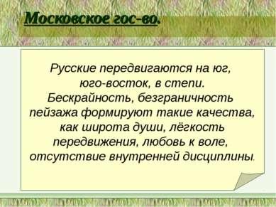 Московское гос-во. Русские передвигаются на юг, юго-восток, в степи. Бескрайн...
