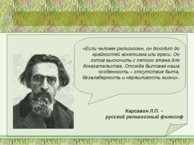 «Если человек религиозен, он доходит до крайностей аскетизма или ереси. Он го...