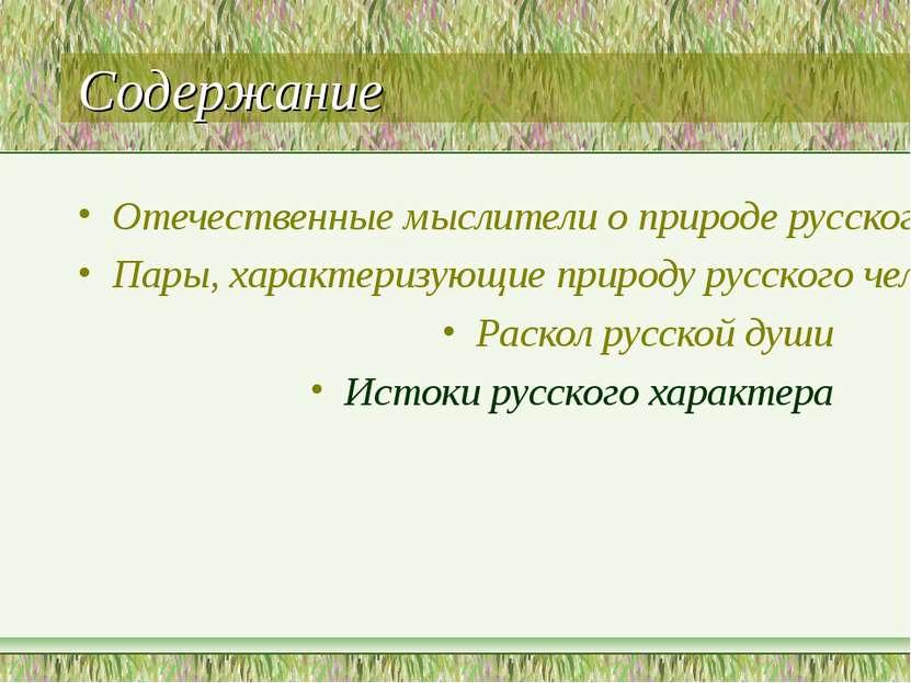 Содержание Отечественные мыслители о природе русского человека. Пары, характе...
