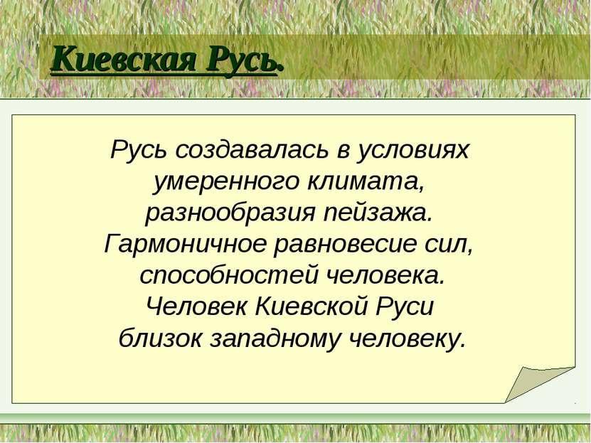 Русь создавалась в условиях умеренного климата, разнообразия пейзажа. Гармони...