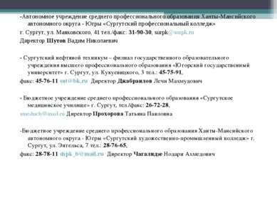 -Автономное учреждение среднего профессионального образования Ханты-Мансийско...