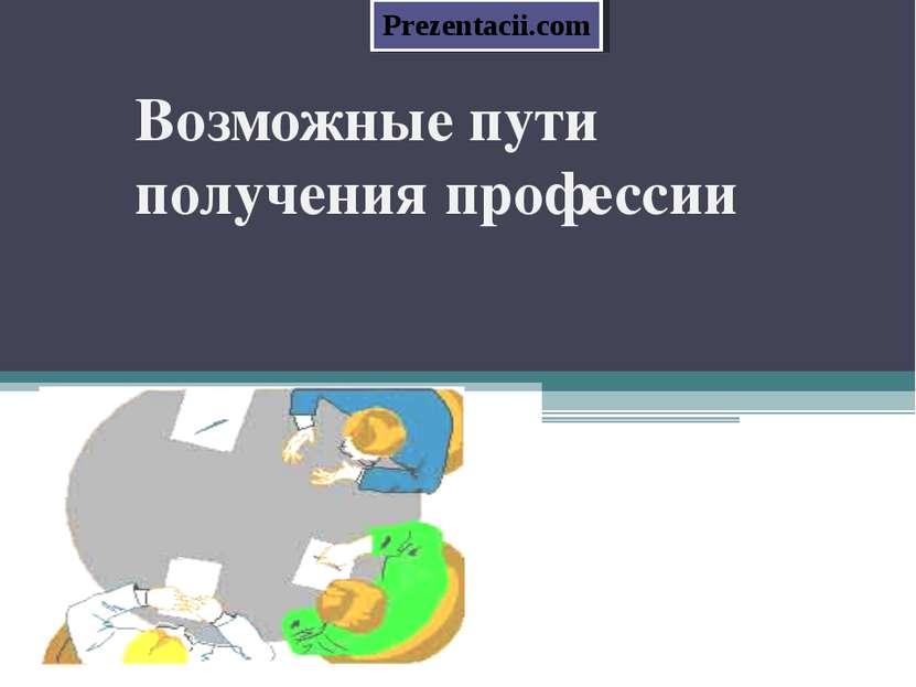 Возможные пути получения профессии Prezentacii.com
