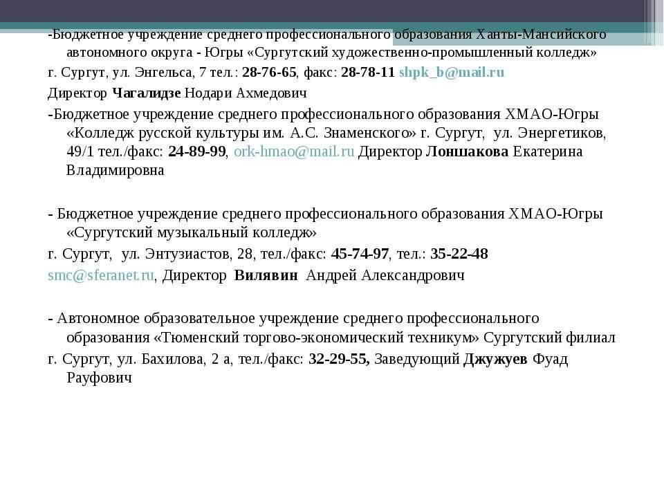 -Бюджетное учреждение среднего профессионального образования Ханты-Мансийског...