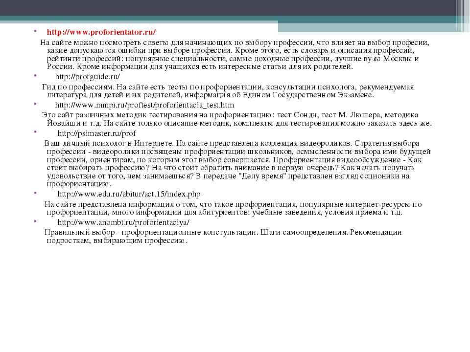 http://www.proforientator.ru/  На сайте можно посмотреть советы для начинаю...