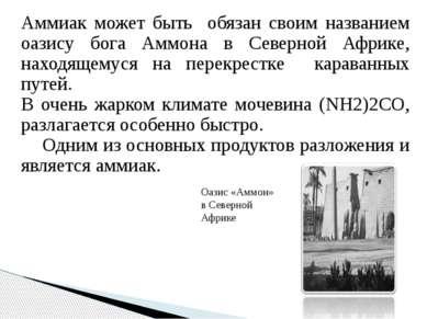 Аммиак может быть обязан своим названием оазису бога Аммона в Северной Африке...
