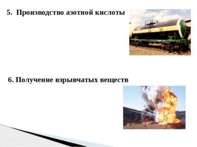 5. Производство азотной кислоты 6. Получение взрывчатых веществ