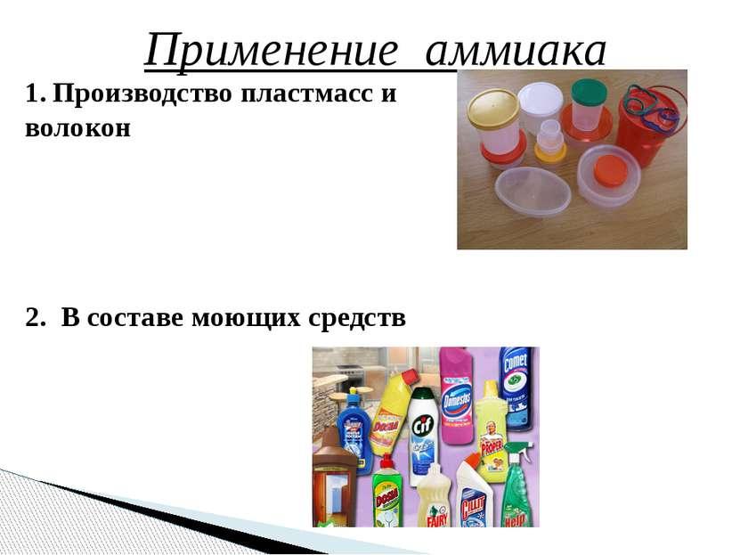 Применение аммиака Производство пластмасс и волокон 2. В составе моющих средств
