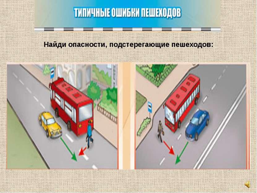 Найди опасности, подстерегающие пешеходов: