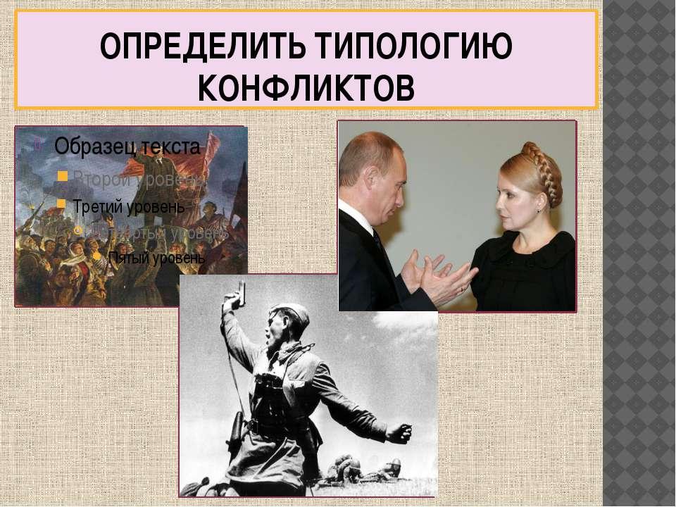 Газовый конфликт России и Украины Великая отечественная война Революция 1917 ...
