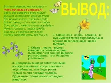 Вот и ответили мы на вопрос – «Что же такое биоценоз?» Здесь все семьёю одною...