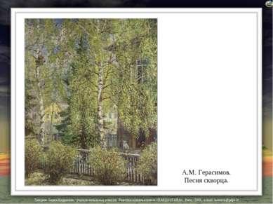 А.М. Герасимов. Песня скворца. Лазарева Лидия Андреевна, учитель начальных кл...