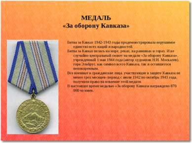 МЕДАЛЬ «За оборону Кавказа» Битва за Кавказ 1942-1943 годы продемонстрировала...