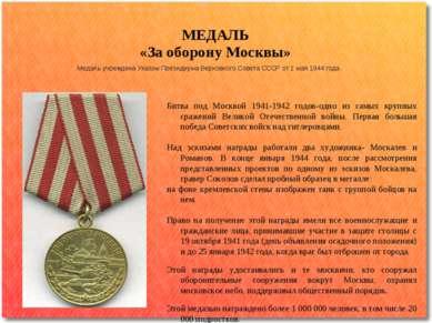 Медаль учреждена Указом Президиума Верховного Совета СССР от 1 мая 1944 года....