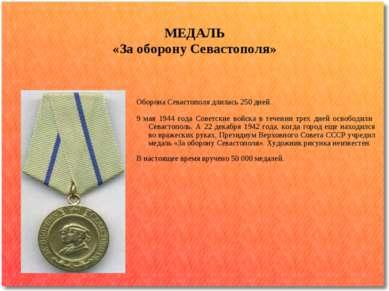 Оборона Севастополя длилась 250 дней. 9 мая 1944 года Советские войска в тече...