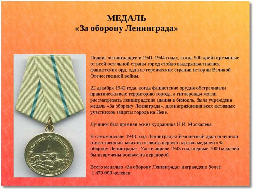 МЕДАЛЬ «За оборону Ленинграда» Подвиг ленинградцев в 1941-1944 годах, когда 9...