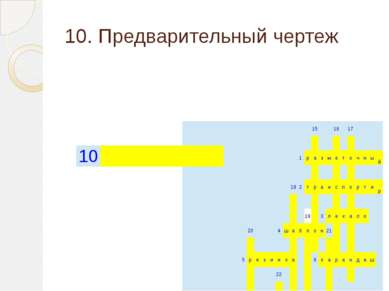 10. Предварительный чертеж 15 16 17    1 р а з м е т о ч н ы й    18 2 ...