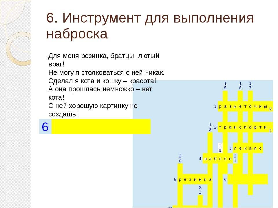 6. Инструмент для выполнения наброска Для меня резинка, братцы, лютый враг! Н...