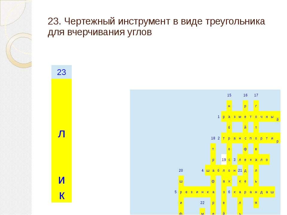 23. Чертежный инструмент в виде треугольника для вчерчивания углов 15 16 17 н...